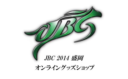 JBC2014オンライングッズショップ
