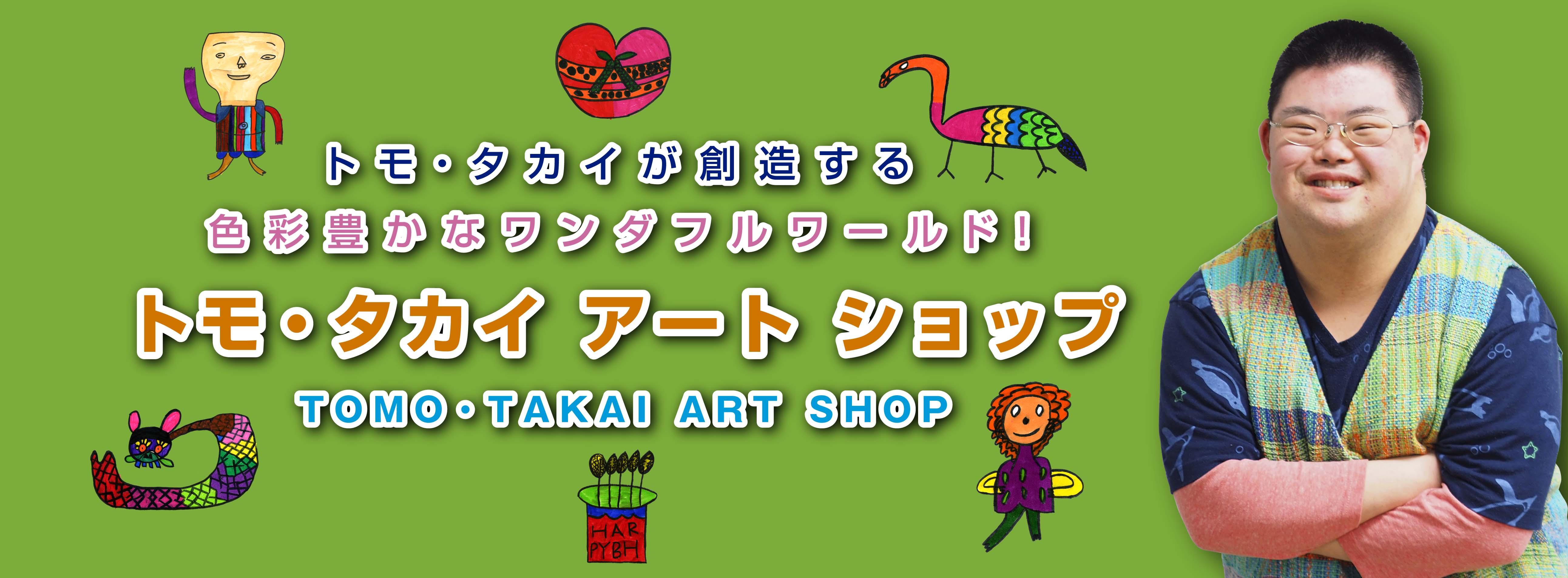 トモ・タカイ ART SHOP