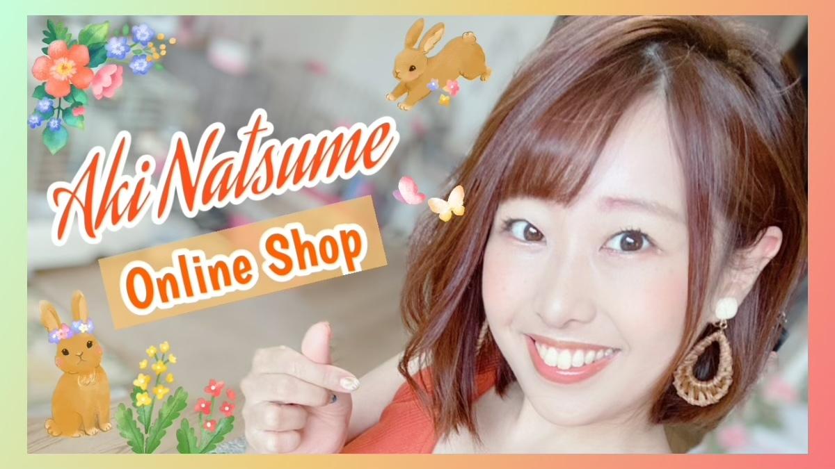夏目亜季公式webSHOP