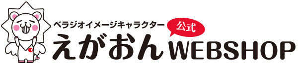 えがおん 公式WEBSHOP