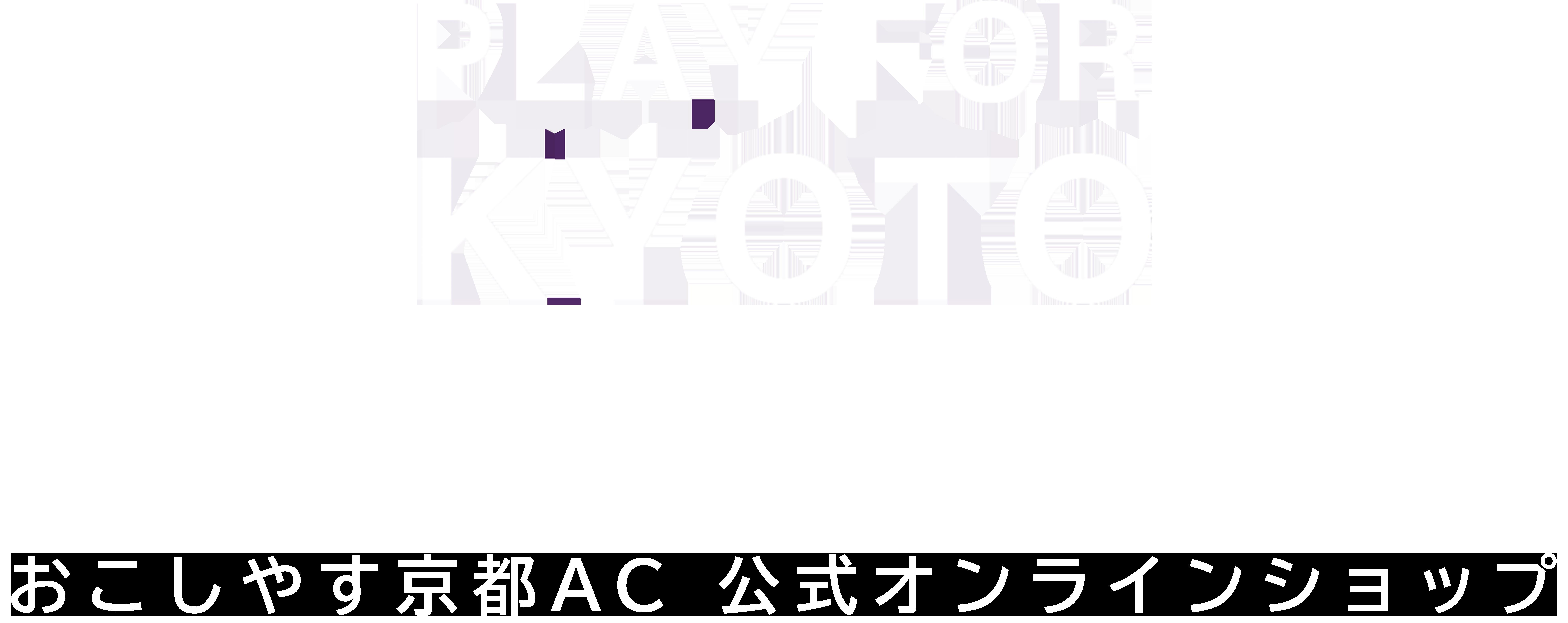 2021 おこしやす京都AC