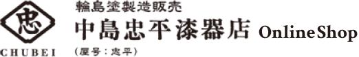 【輪島塗製造販売 中島忠平漆器店】直売通販・公式オンラインショップ