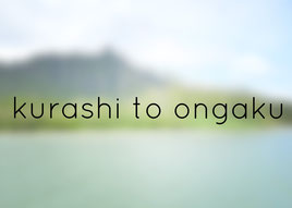 暮らしと音楽-kurashi to ongaku-