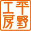 平野工房オンラインショップ ハンドメイドの道具と装飾具〈キッチン用品/酒器/器/生活道具/アクセサリー〉