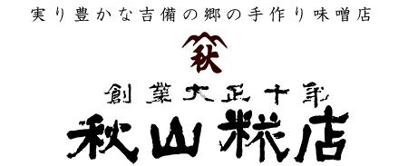 無添加、国産みそ|岡山総社のおいしい味噌「秋山糀店」~創業大正十年