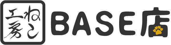 ねこ工房 BASE店