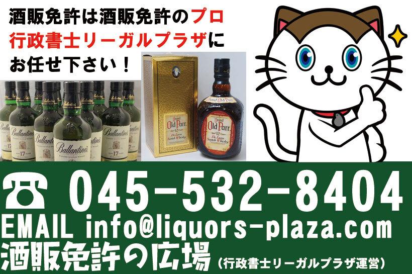 酒販免許の広場 決済サイト