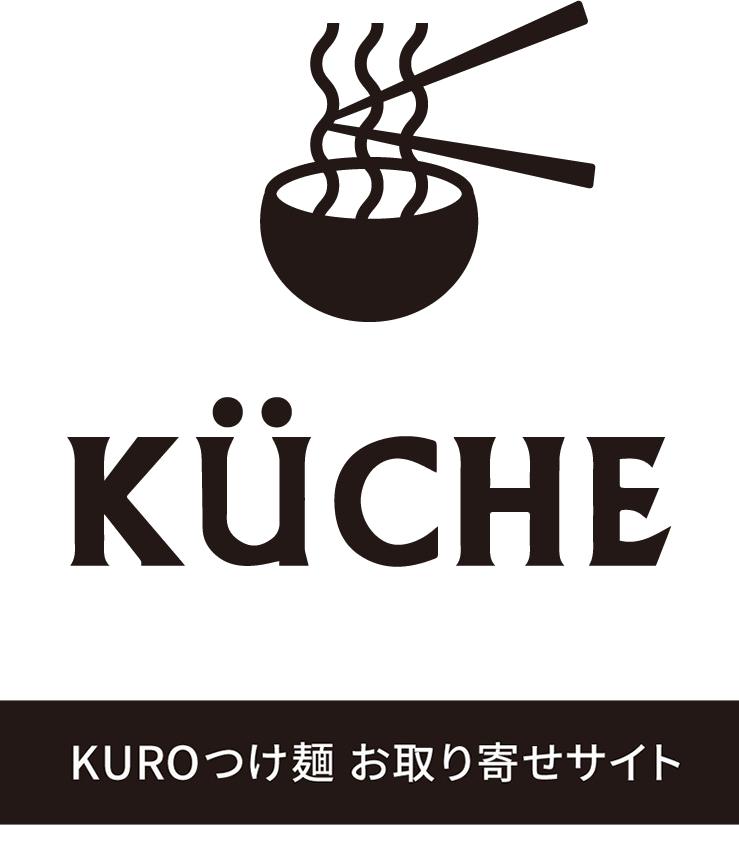 新濃厚KUROつけ麺 お取り寄せ通販ショッピングサイト | KUCHE