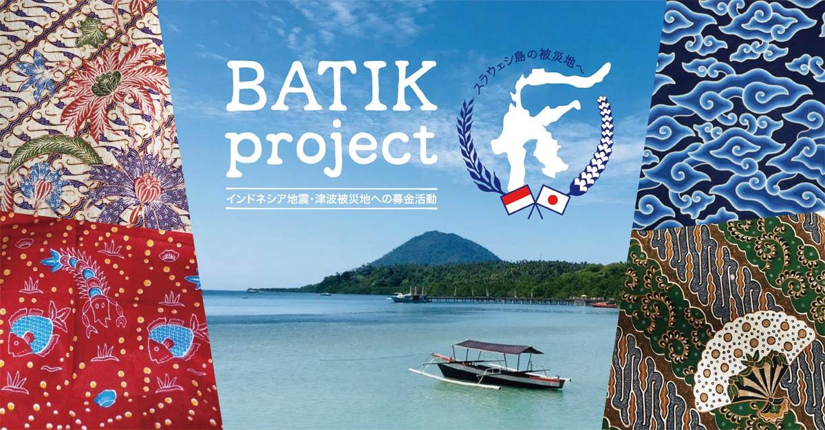 BATIK project