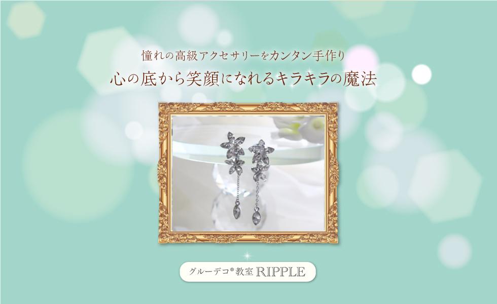 RIPPLE~リプル~