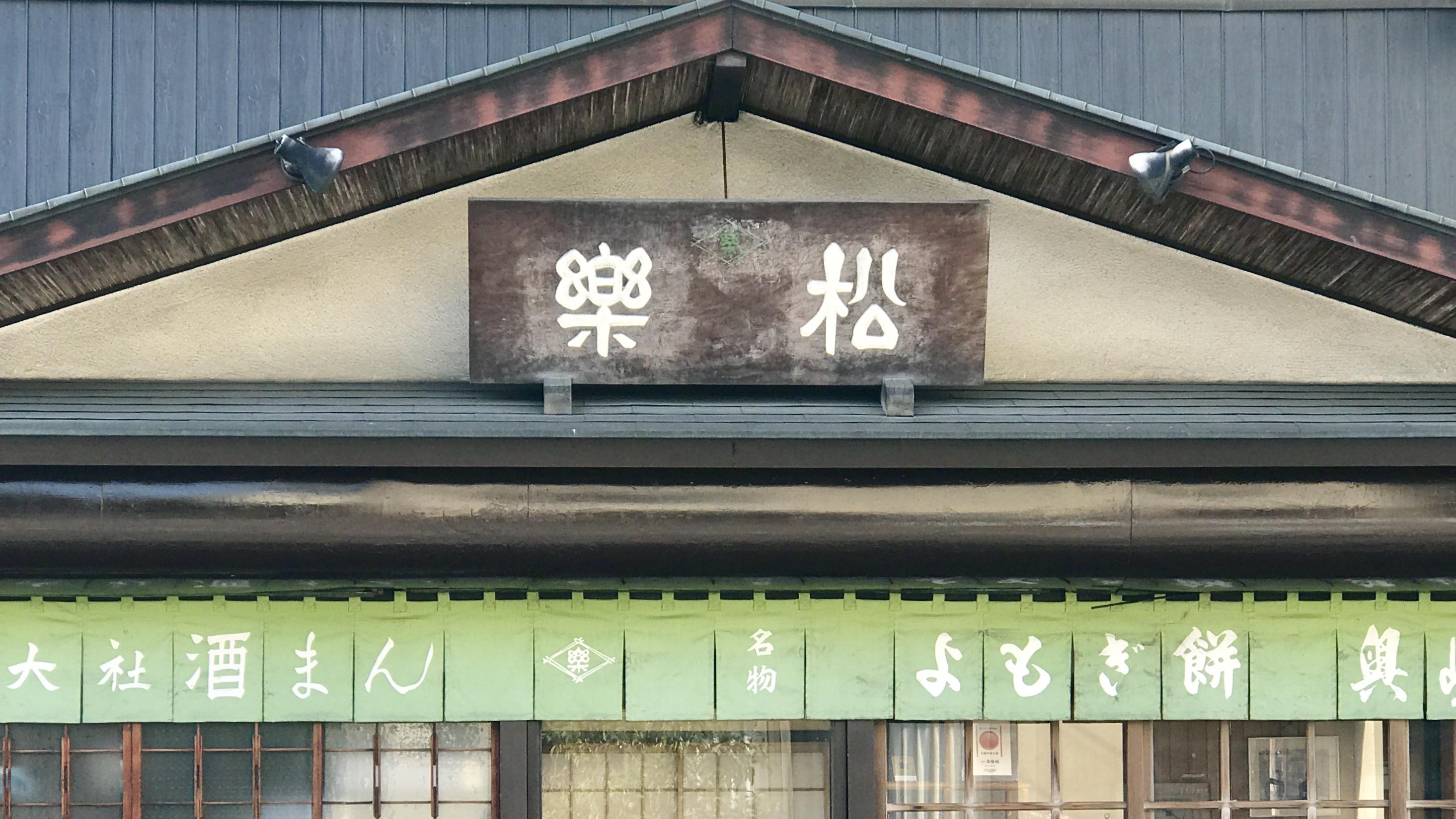 京菓子司 松楽