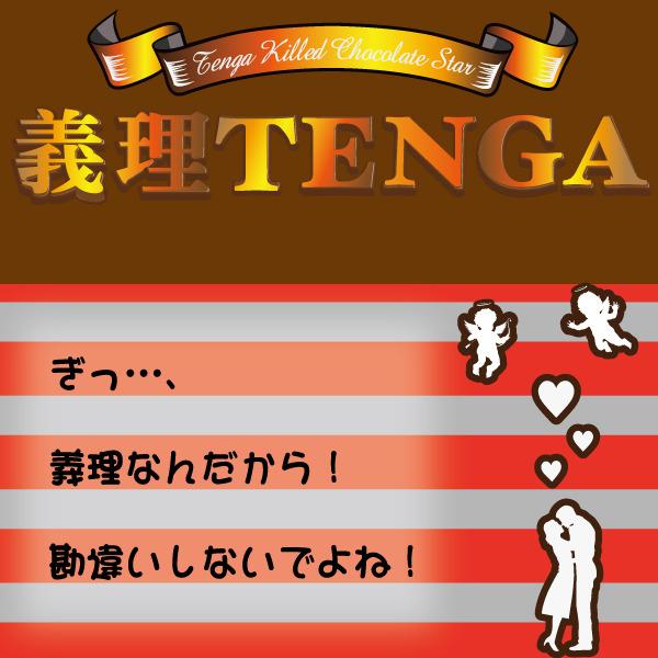 義理TENGA
