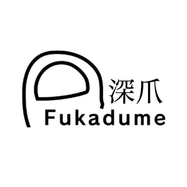 深爪-fukadume