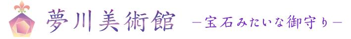 夢川美術館
