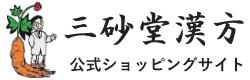 三砂堂漢方オンラインショップ