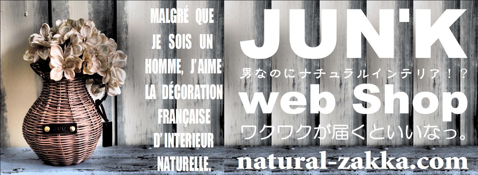 JUN'K「男なのにナチュラルインテリア!?」Web Shop