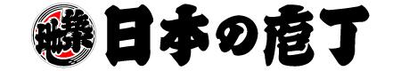 日本の包丁
