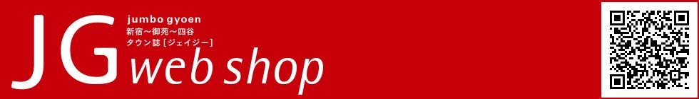 JG web shop