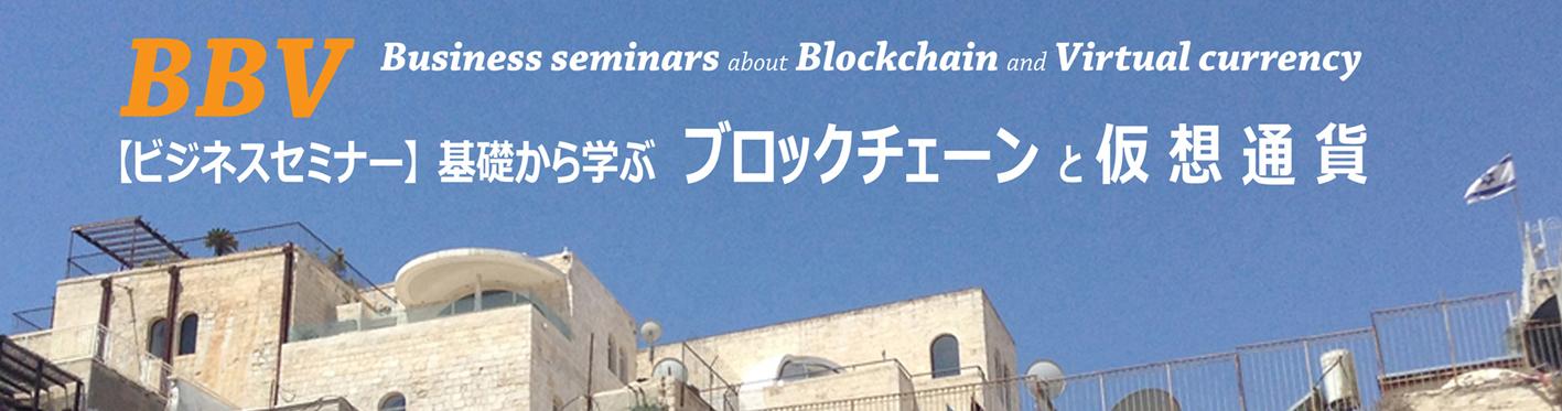 【ビジネスセミナー】基礎から学ぶブロックチェーンと仮想通貨