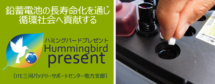 ハミングバードプレゼント(三河バッテリー)のネットショップ