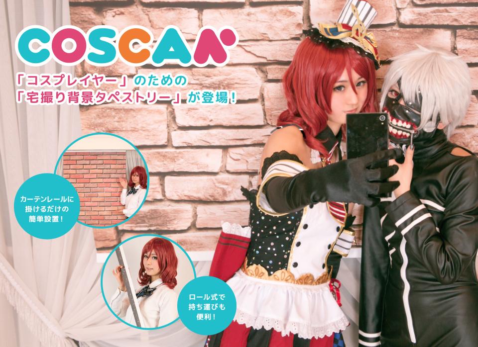 coscan(こすきゃん)