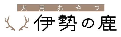 伊勢の鹿 オンラインショップ