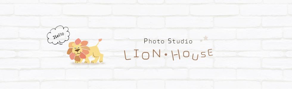 フォトスタジオ ライオンハウス  ~Photo Studio LION HOUSE~