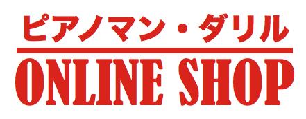ピアノマン・ダリル ONLINE SHOP