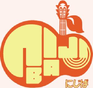 愛と命を叫ぶ劇場型シンガーソングライター にじば ~にじばの Discography~