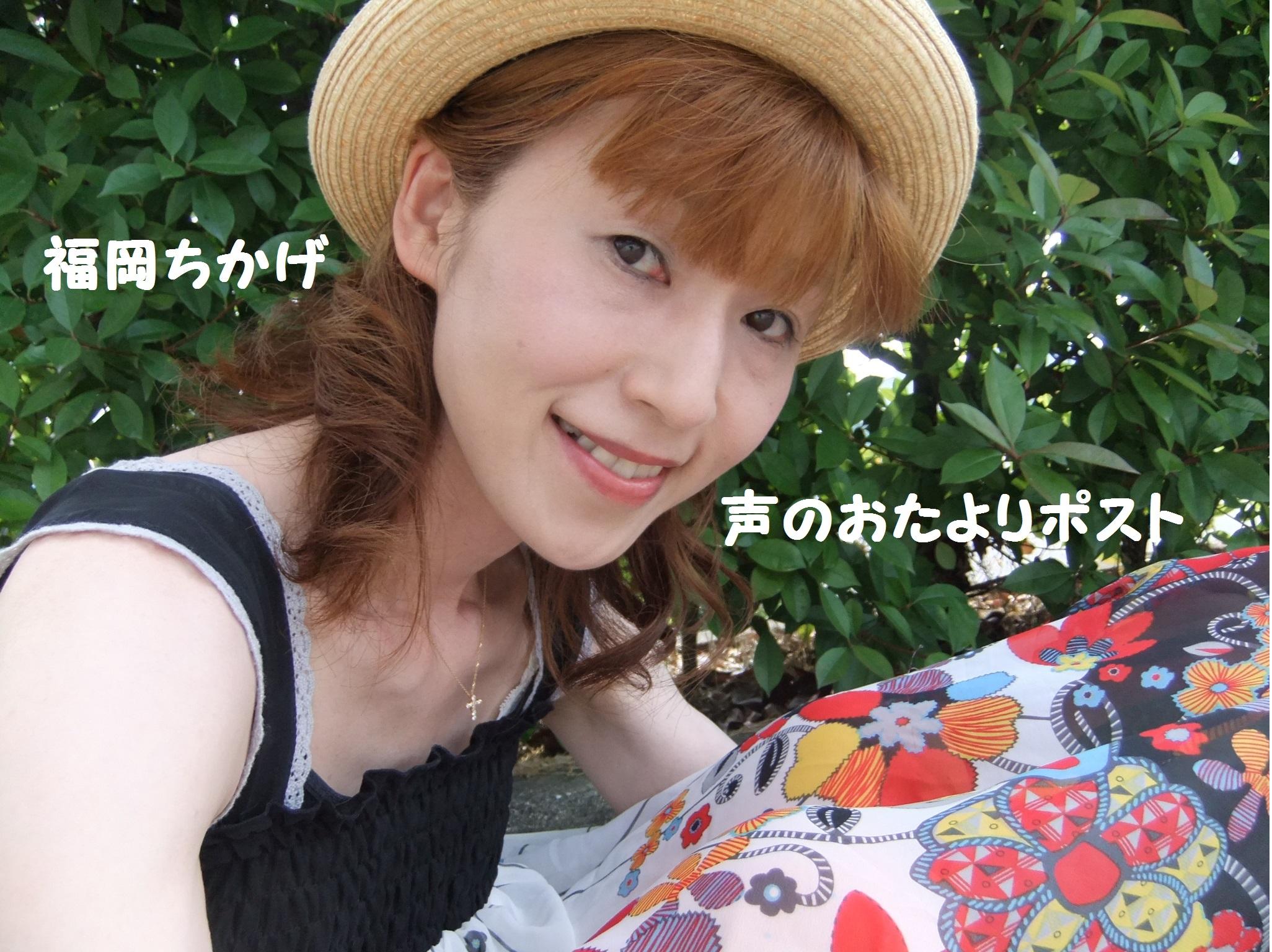 福岡ちかげ~笑顔の声~(歌&朗読)