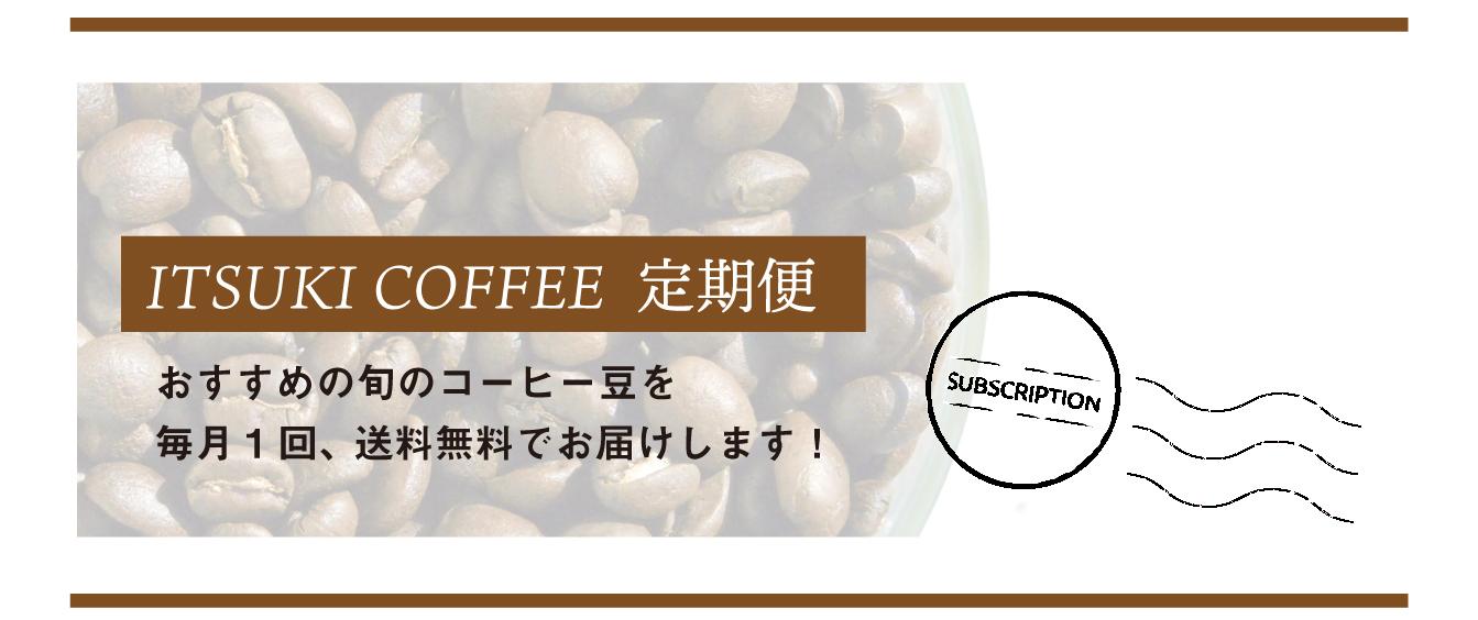 ITSUKI COFFEE 定期便