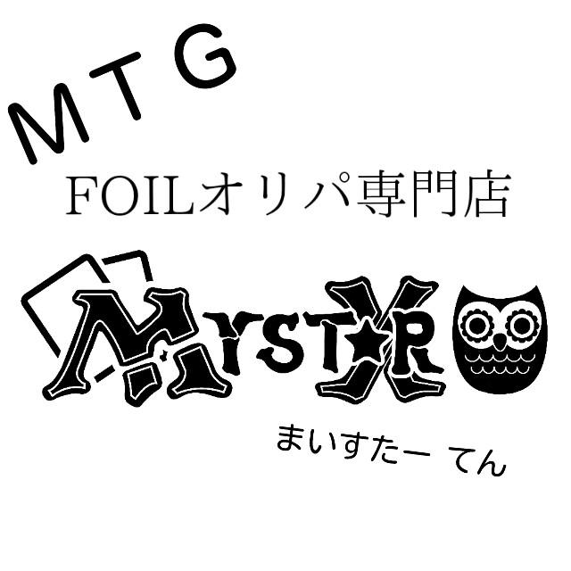 MTG FOILオリパ専門店 MYSTAR X