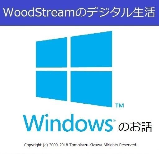 WoodStreamのデジタル生活
