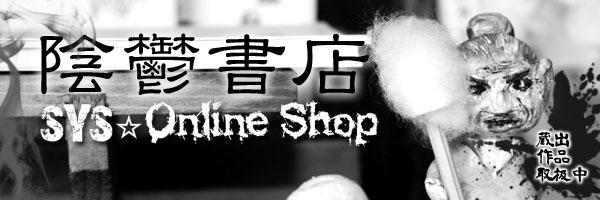 「陰鬱書店」SYS☆オンラインショップ