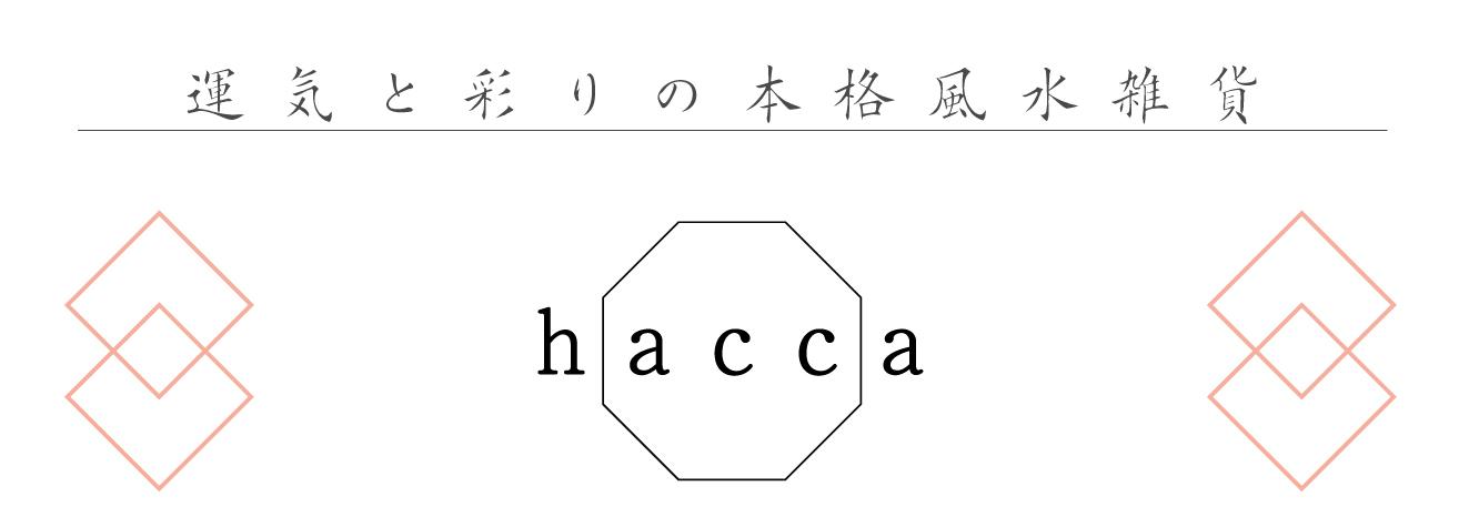 hacca-暮らしを彩る風水雑貨-