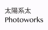 太陽系太Photoworks