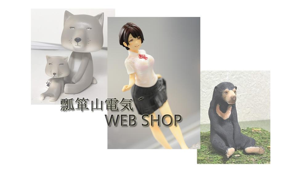 瓢箪山電気 Webショップ