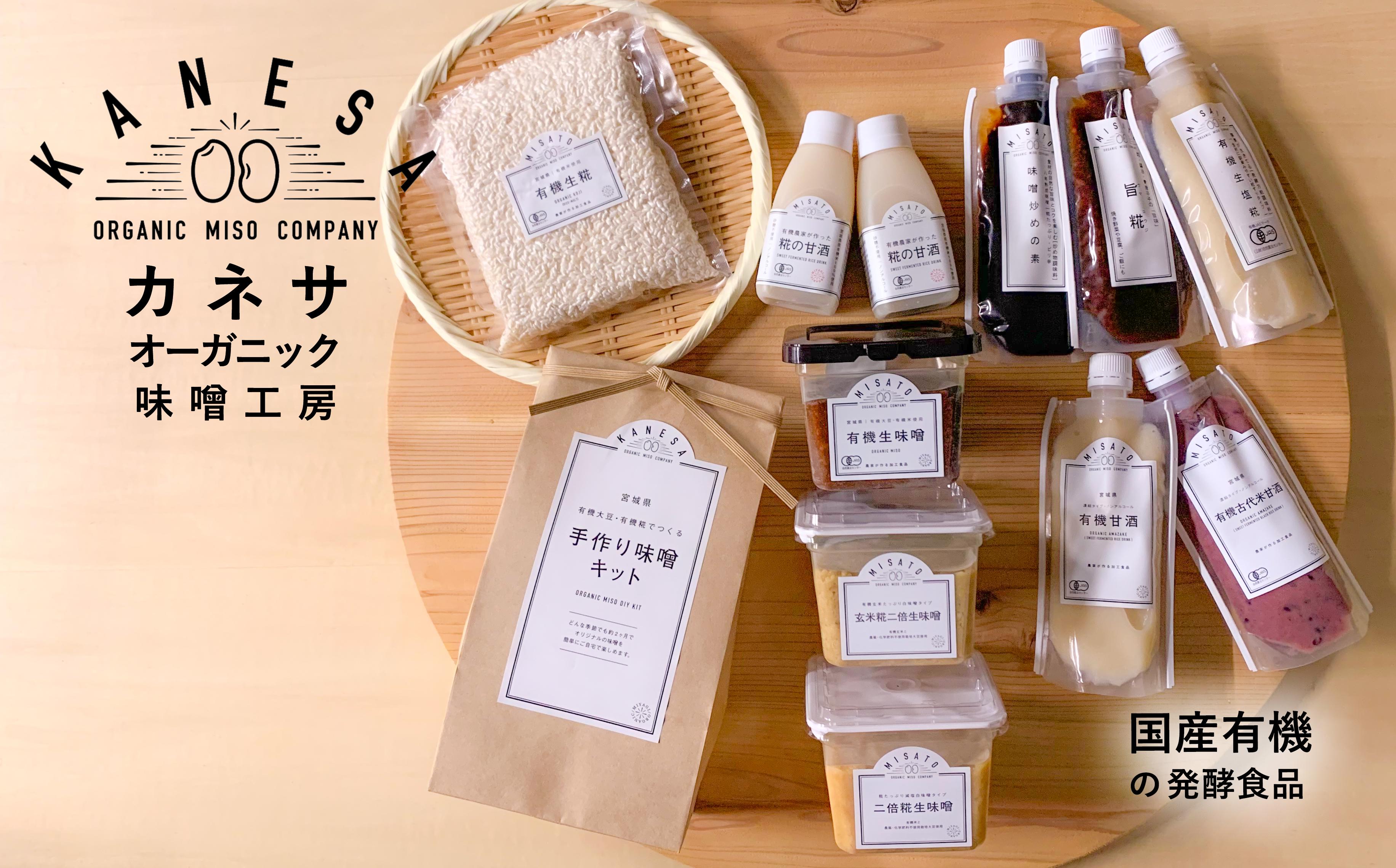 【国産有機の発酵食品】 カネサオーガニック味噌工房