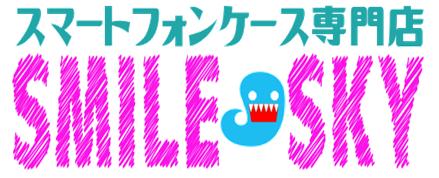 スマホケース専門店「Smile Sky」