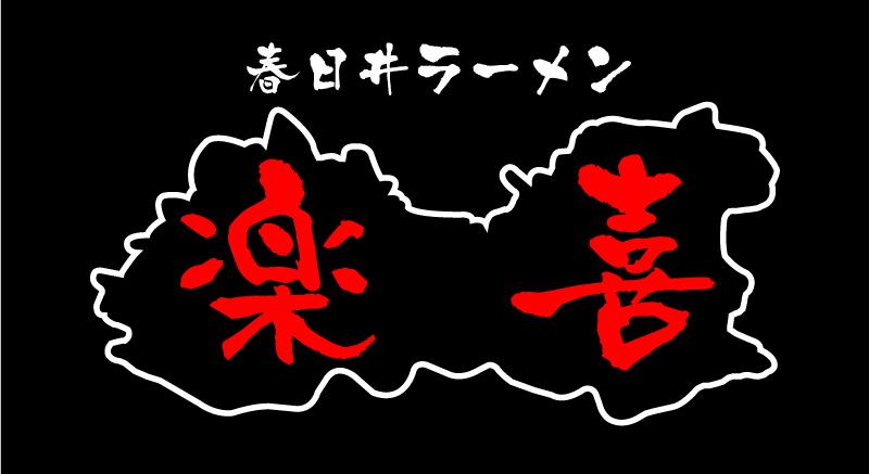 春日井ラーメン 楽喜