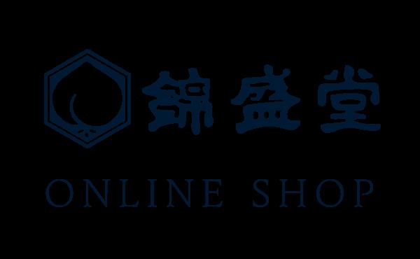 錦盛堂 オンラインショップ