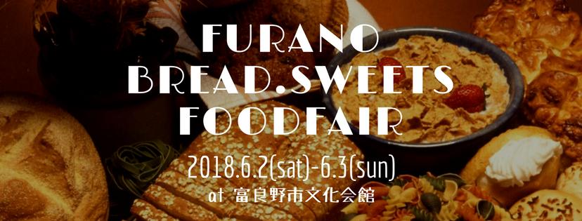 ふらのパン&スイーツフェア2018春