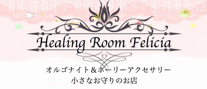 HealingRoomFelicia〜オルゴナイトとホーリーアクセサリー〜