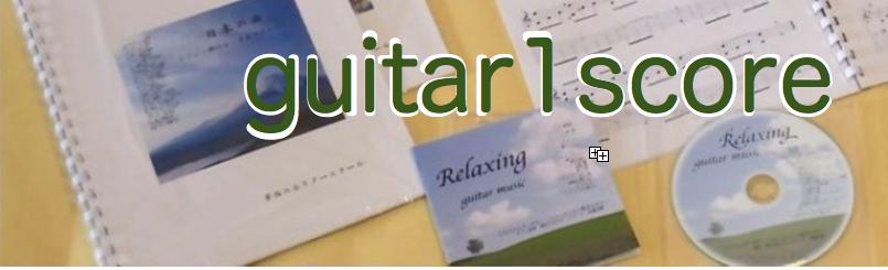 guitar1score