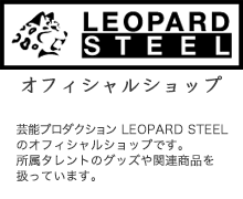 LEOPARD STEEL オフィシャルショップ