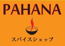 PAHANAスパイスショップ