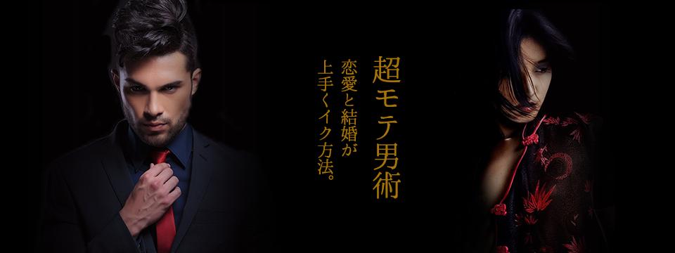 超モテ男術~教材販売サイト~