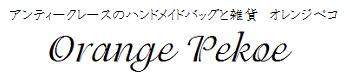 アンティークレースのバッグと雑貨 Orange Pekoe(オレンジペコ)
