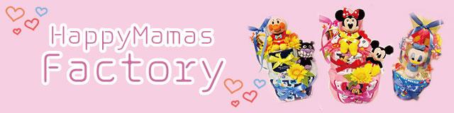 HappyMamasFactory