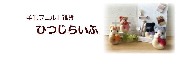 羊毛フェルト雑貨「ひつじらいふ」